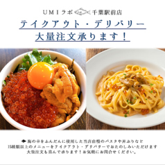 Cafe&Bar UMIラボ 千葉駅前店の雰囲気3