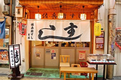 新鮮なネタをリーズナブルな価格で。親しみやすい雰囲気でお寿司を楽しめるお店。
