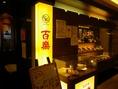 和歌山ミオ北館ビル5Fにございます。お買物の合間のお食事や、夜はコースでディナーに。