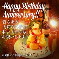 【個室】人気の誕生日特典☆特製シュータワー贈呈♪♪