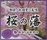 桜の藩 御茶ノ水駅前店のロゴ