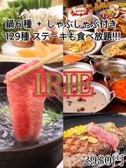 IRIE アイリーのおすすめ料理1