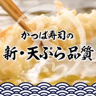 かっぱ寿司の「新・天ぷら品質」