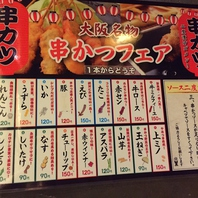 池袋/【大阪名物】串かつフェア開催中♪