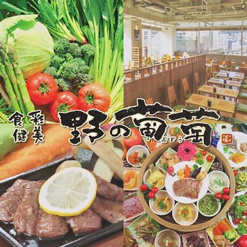 野の葡萄 アミュプラザ長崎店
