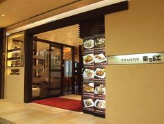 東方紅 二子玉川本店の特集写真