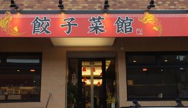 中華銘菜 餃子菜館の雰囲気1