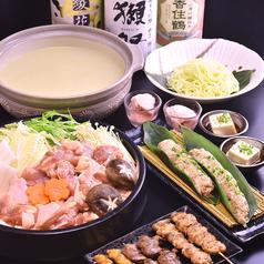 播鳥 新橋店のコース写真