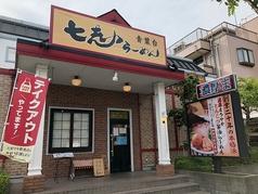 七志 相模原横山台店