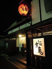 京亀の写真