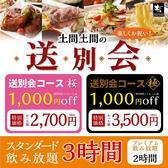 土間土間 新松戸店のおすすめ料理2