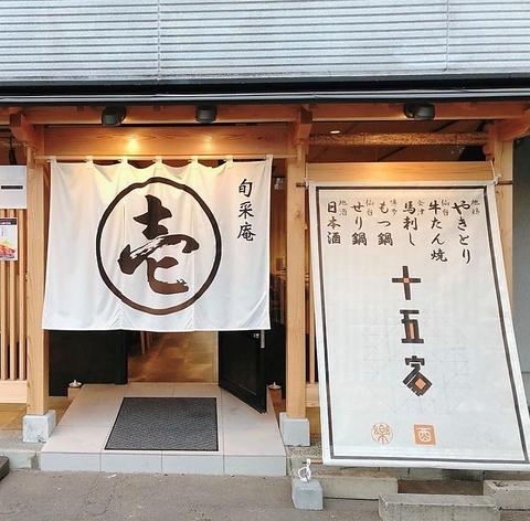 """""""壱 十五家 泉中央店"""""""