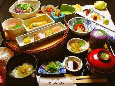 和味処 とみ山のおすすめ料理1