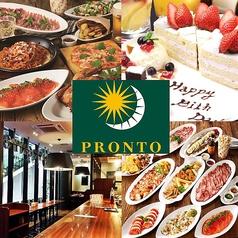プロント PRONTO 名古屋ビルディング店の写真