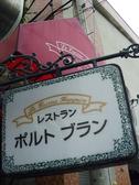 レストラン ポルトブランの雰囲気2