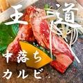 料理メニュー写真中落ちカルビ/上カルビ(数量限定)