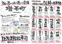 日替わり増毛生産北海道消費の手書きメニューでお出迎え