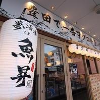 豊田市駅徒歩3分 広々とした開放感あふれる店内