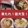 らぁ麺屋 武市商店 舘向店のおすすめポイント3