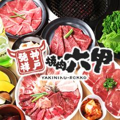 焼肉六甲 阪神西宮店の写真