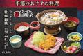 料理メニュー写真牡蛎御膳 *季節のおすすめ*
