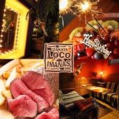 Loco IMANAS ごはん,レストラン,居酒屋,グルメスポットのグルメ