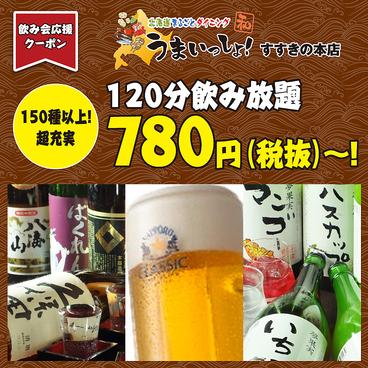 北海道まるごとダイニング うまいっしょ! すすきの店のおすすめ料理1