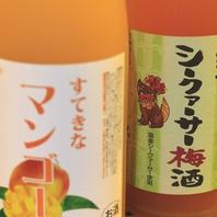 沖縄の果実酒をどうぞ