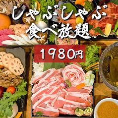 絆 KIZUNA 三宮本店特集写真1