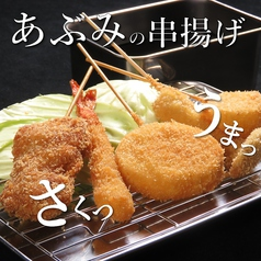 串揚げ 小料理 あぶみのおすすめ料理1