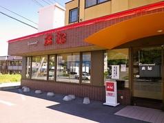 レストラン太郎の写真