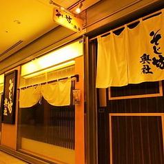 ≪JR大阪駅徒歩5分の好アクセス!地下から直結なので雨の日も濡れずに行けます♪≫当店では信州料理や居酒屋定番メニューを堪能いただけます。信州そばやおやき、朴葉味噌焼き、鴨わさをリーズナブルな価格でお召し上がりいただけます。お好みのお酒とご一緒にゆったりとお楽しみください。