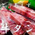 料理メニュー写真牛タン/上タン(数量限定)