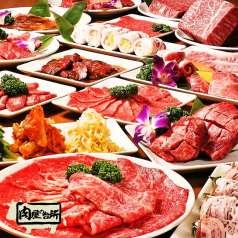 肉屋の台所 京都木屋町ミートの特集写真