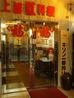 中華レストラン 紅 府中のおすすめポイント1