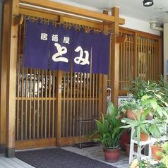 居酒屋 とみ 広島の雰囲気1