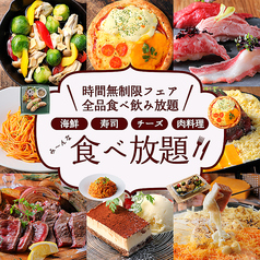 肉バル cheese resort 浜松駅店のおすすめ料理1