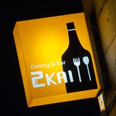 Dining&Bar 2KAIの雰囲気2
