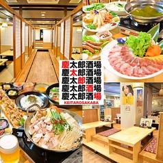 慶太郎酒場の写真