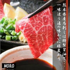 MORO 札幌のおすすめ料理1