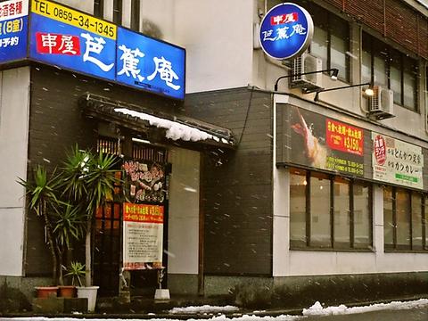 串屋芭蕉庵 駅前店