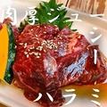 料理メニュー写真ハラミ/上ハラミ(数量限定)