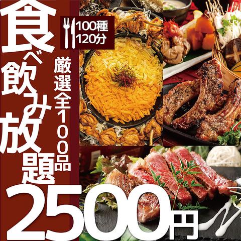 カップルシート/肉料理/チーズ料理/個室/バル/ダイニングバー/宴会/駅近/誕生日会/