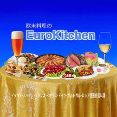 EuroKitchen ユーロキッチン
