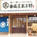 串揚屋 武吉郎の雰囲気1