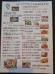 喰楽酒場 えにしやのおすすめ料理1