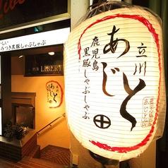 あじと 立川店の雰囲気1