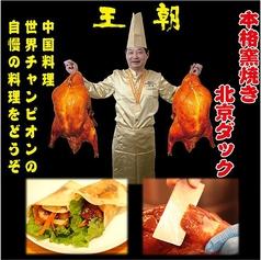 王朝 横浜中華街店の写真