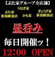 【昼呑み】全店舗営業中♪昼から乾杯!12:00~絶賛OPEN!!