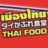 タイかぶれ食堂のロゴ